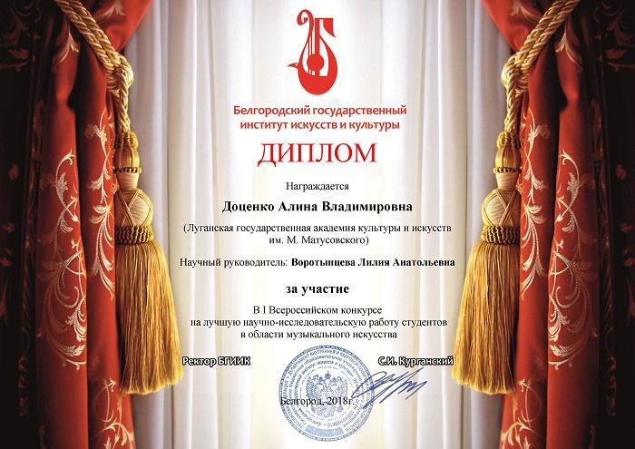 диплом10002