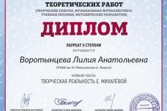 Воротынцева