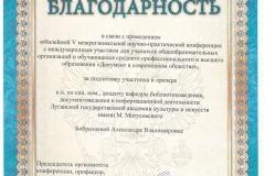Бобрышева А.В.