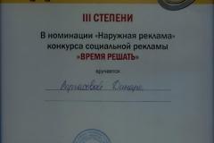 Диплом_Вергасова-1