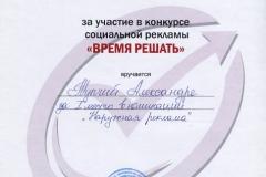 Грамота_Тупчий А-1