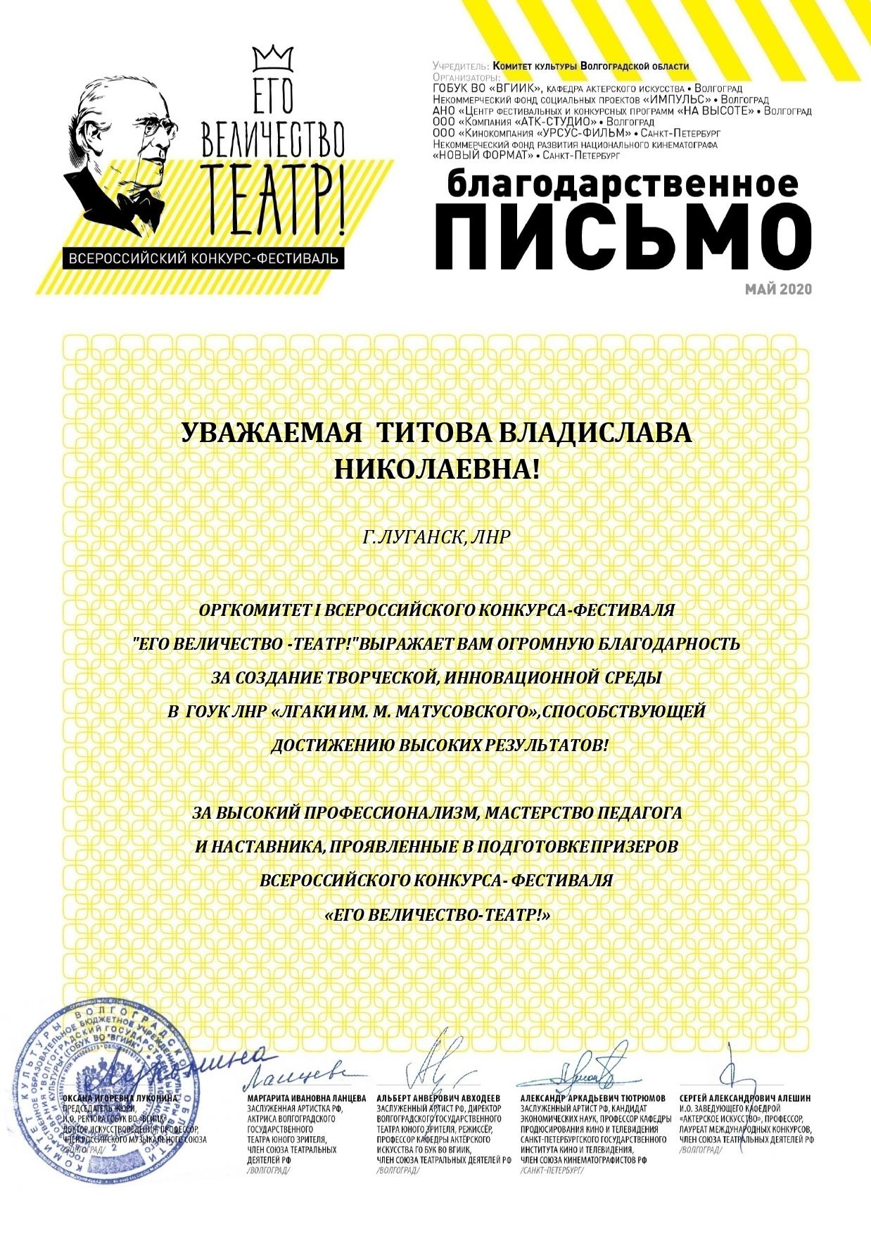 Blag_pismo_Vetrenko_Vitalia_page-0001