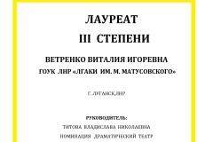 Diplom_Vetrenko_Vitalia_33_page-0001