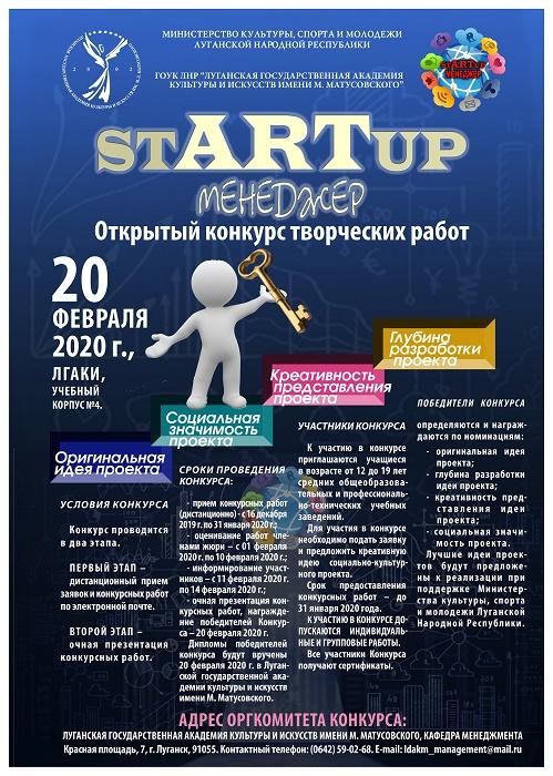 Открытый фестиваль-конкурс «St-Art-Up менеджер»