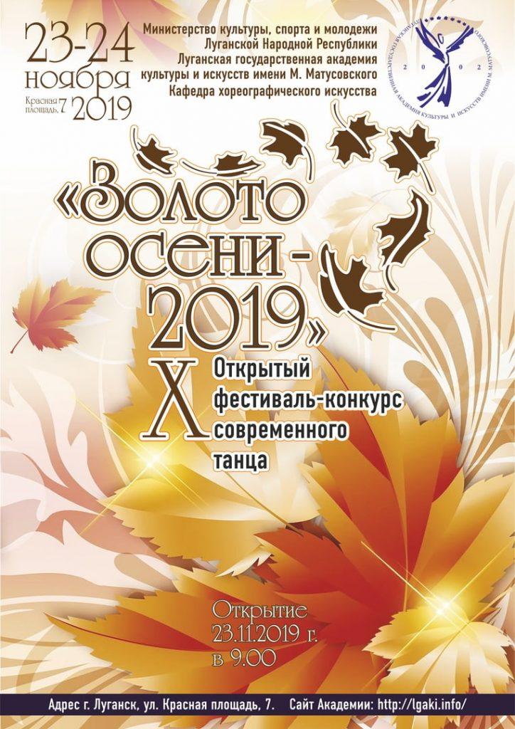 Открытый фестиваль-конкурс современного танца  «Золото осени»