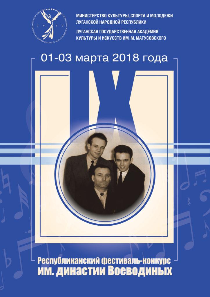 IX Республиканский конкурс-фестиваль учащихся отделов народных инструментов имени династии Воеводиных