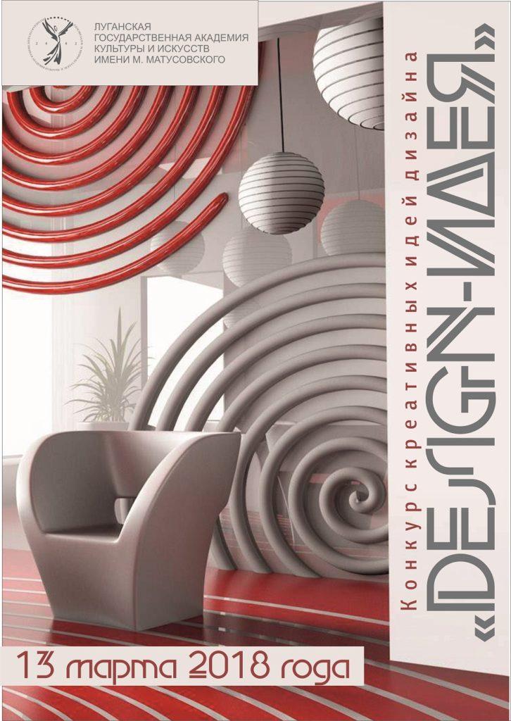 I международный творческий конкурс креативных идей дизайна «DESIGN-ИДЕЯ»