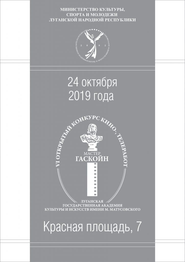 Открытый конкурс кино-, телеработ  «Мастер Гаскойн»