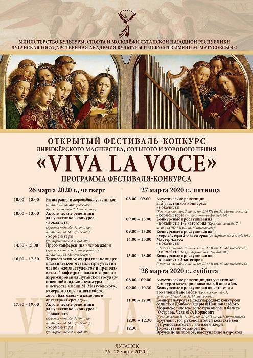 V Открытый фестиваль-конкурс дирижерского мастерства, сольного и хорового пения «VIVA LA VOCE»