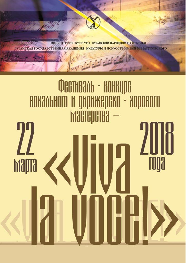 ІV Международный конкурс вокального и дирижерско-хорового мастерства «Viva la voce»