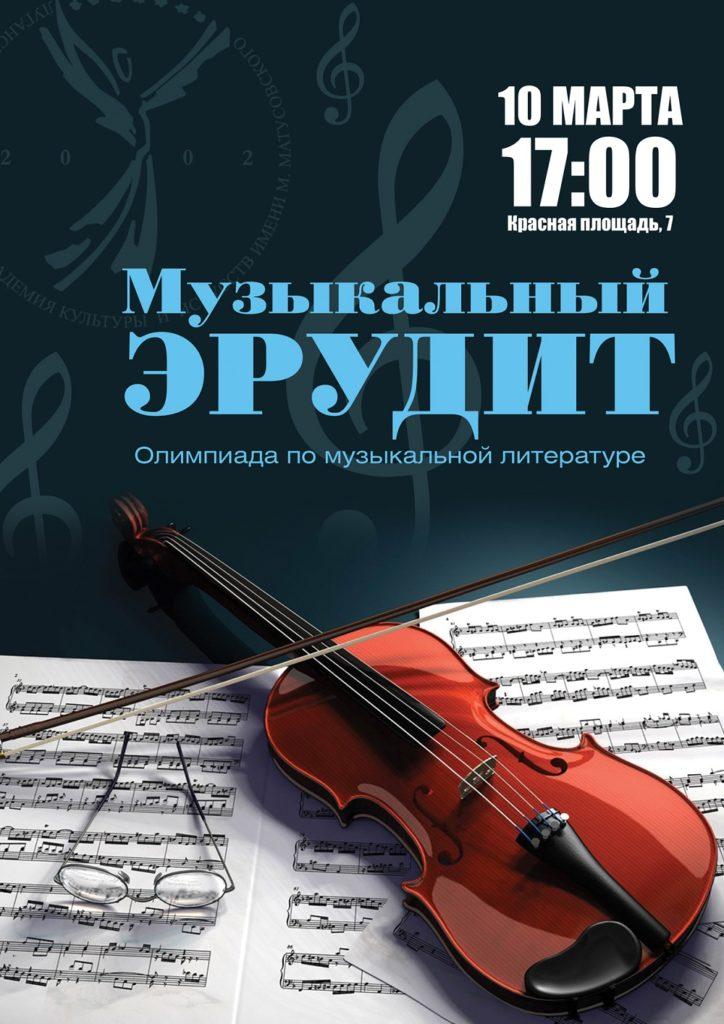Музыкально-теоретическая олимпиада по сольфеджио «Музыкальный эрудит»