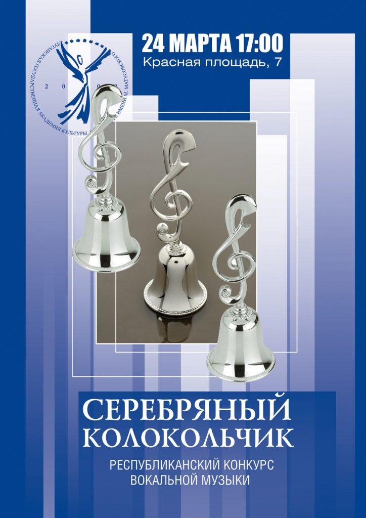 Открытый фестиваль вокальной музыки  «Серебряный колокольчик»