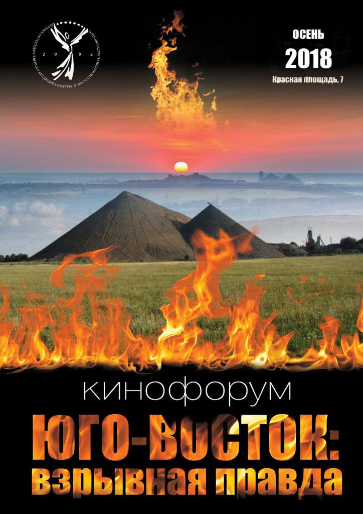 Кинофорум «Юго-восток: взрывная правда»