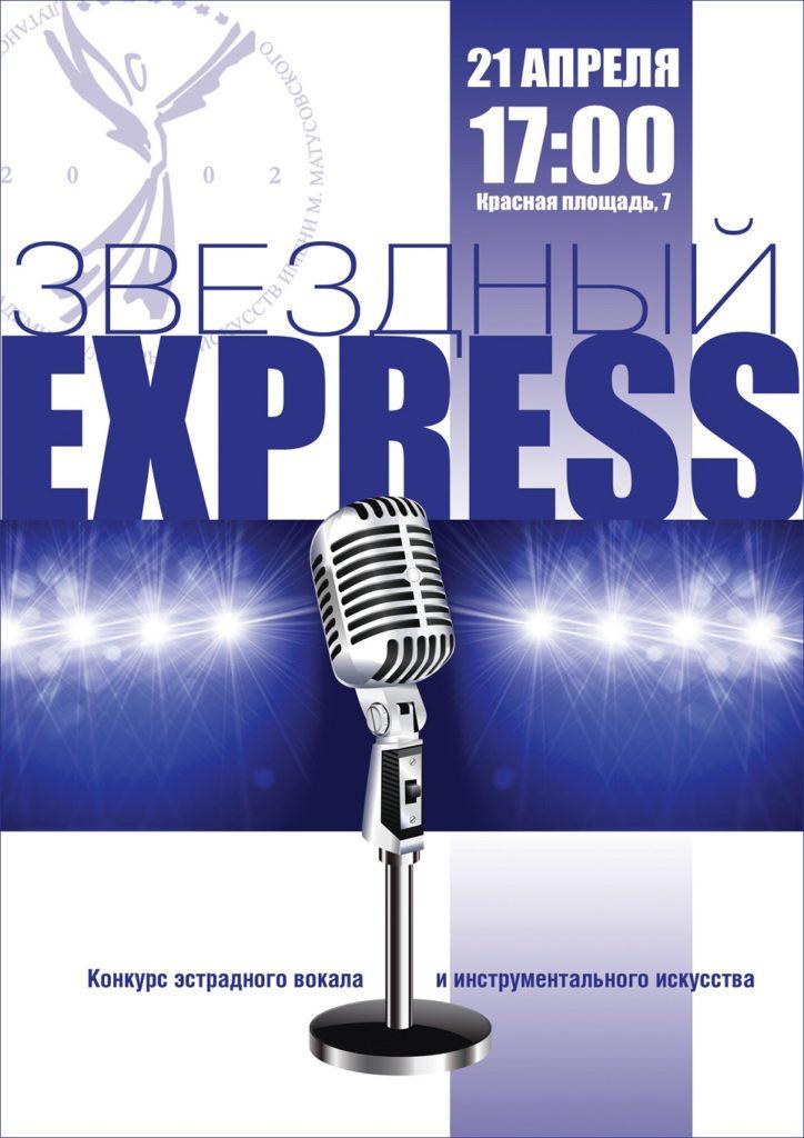 конкурс эстрадных исполнителей «Звездный EXPRESS»