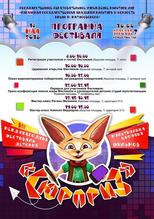 VІII Международный детский мультипликационный фестиваль «СЮРПРИЗ»