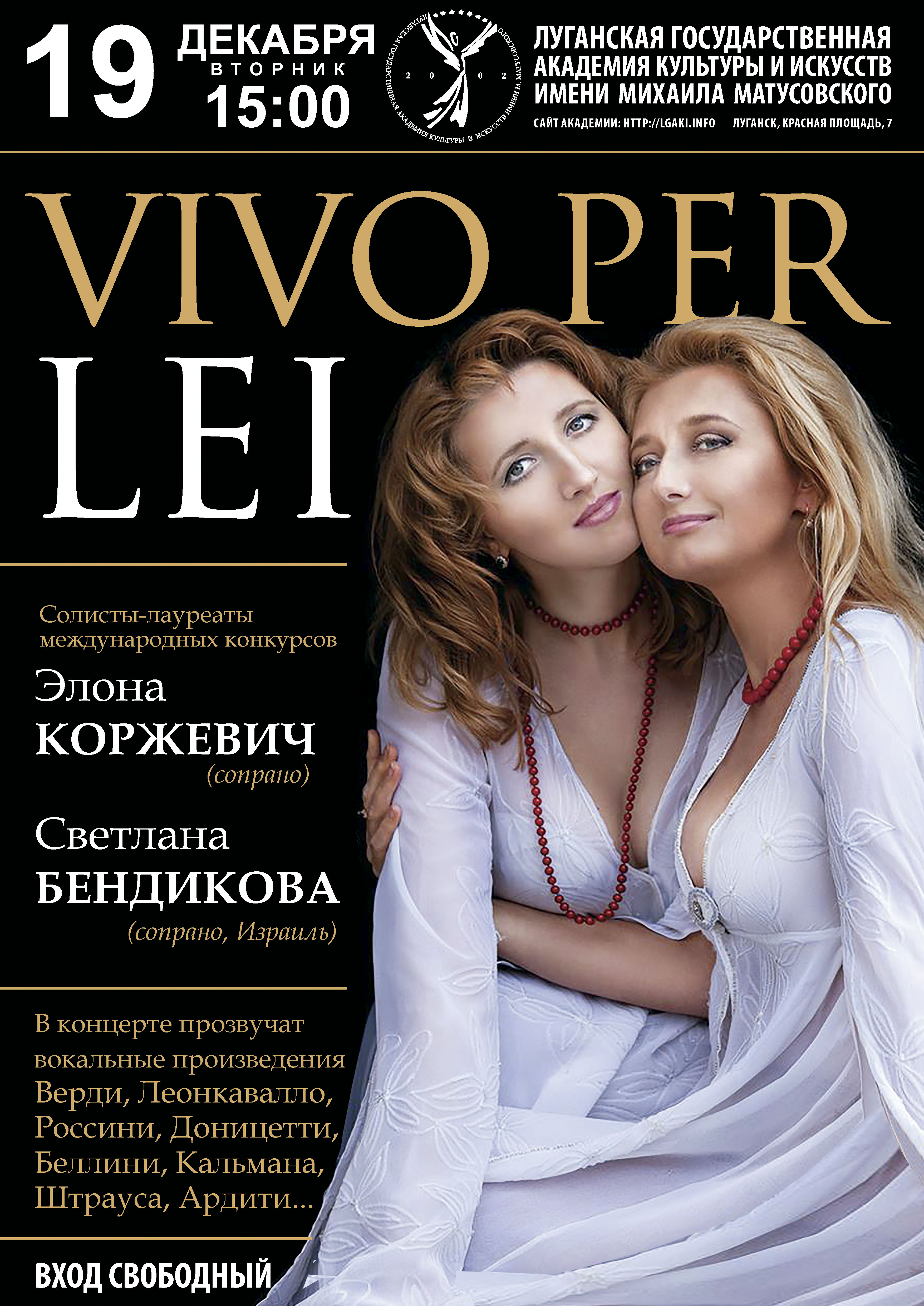 VIVO-PER-LEI-dlya-prosmotra