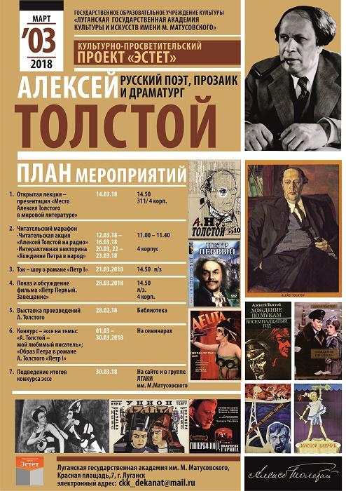 03_2018_Alexey_Tolstoy