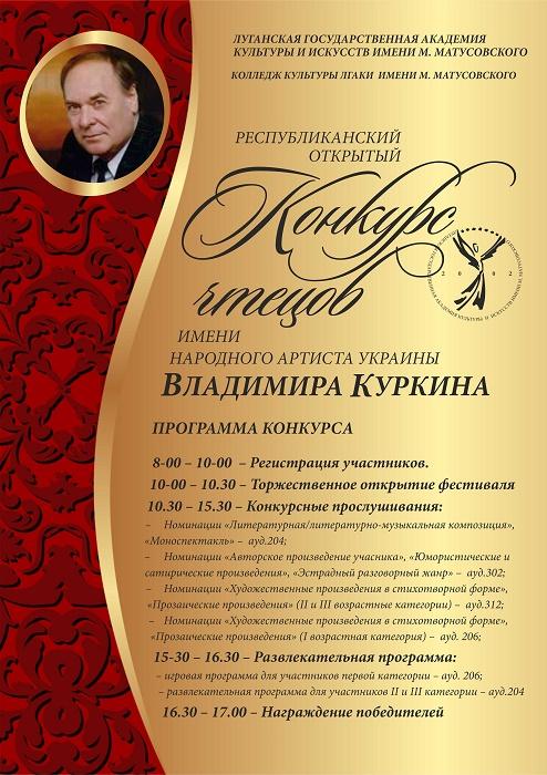 Республиканский открытый конкурс чтецов имени народного артиста Украины Владимир Куркина