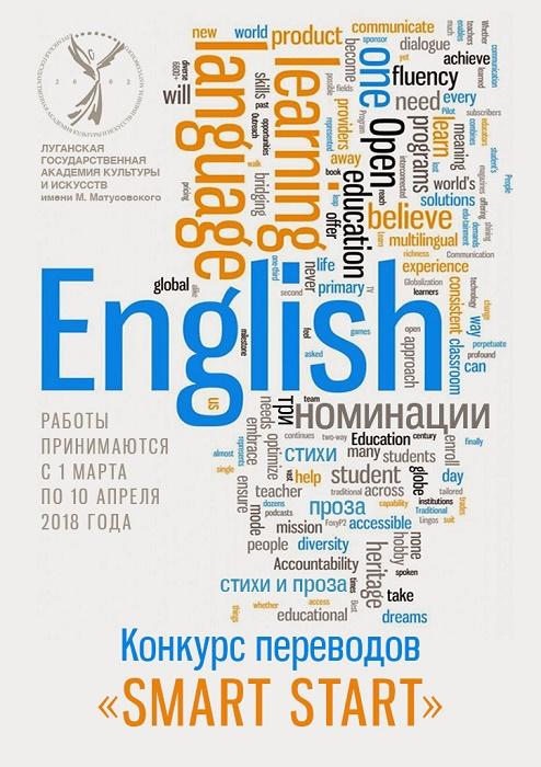 Конкурс переводов «Smart Start»