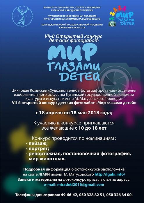 VII открытый конкурс детских фоторабот «Мир глазами детей»
