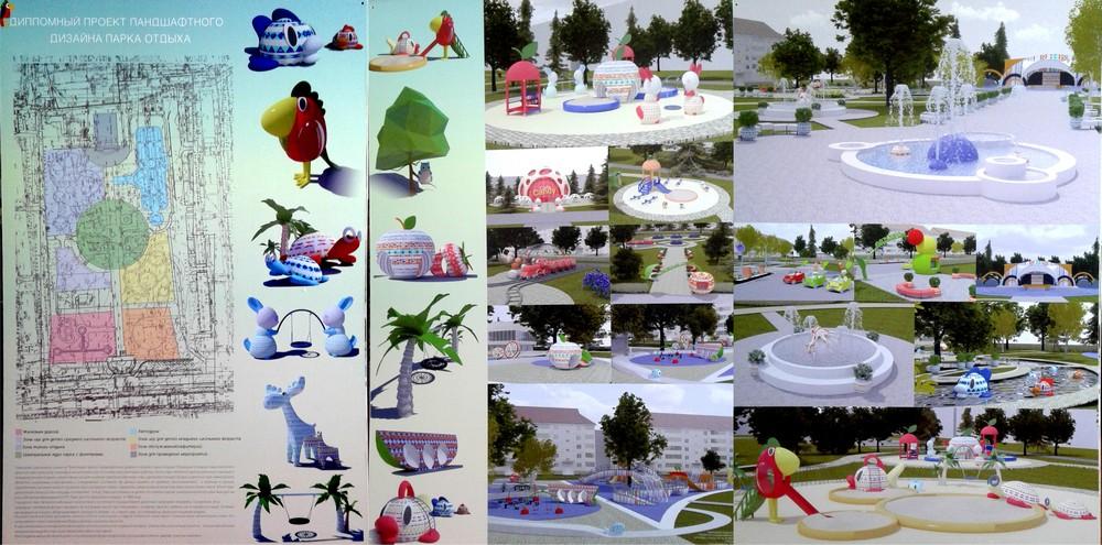 Харина Иулитта. Проект ландафштного дизайна парка отдыха