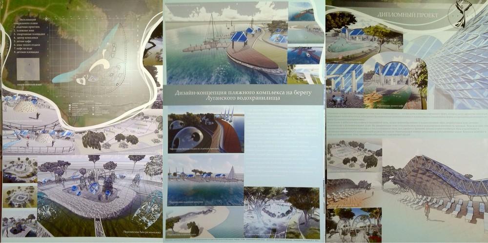 Рубан Кристина. Дизайн-концепция пляжного комплекса на берегу Луганского водохранилища