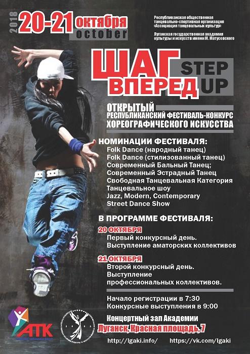 Открытый республиканский фестиваль-конкурс хореографического искусства «Шаг вперед»