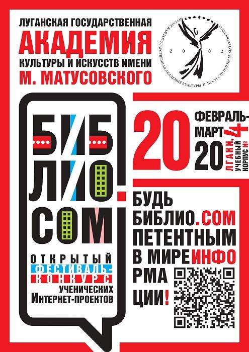 Открытый фестиваль-конкурс ученических Интернет-проектов «БИБЛИО.COM»