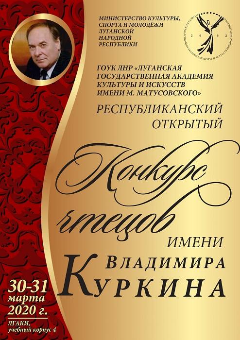 Республиканский открытый конкурс чтецов имени Владимира Куркина