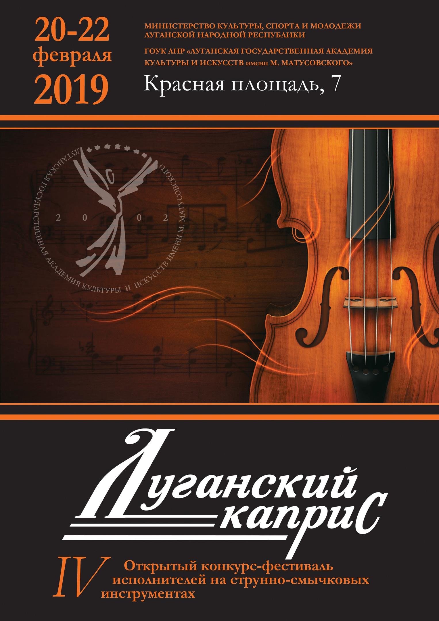Открытый фестиваль-конкурс исполнителей на струнно-смычковых инструментах «Луганский каприс»