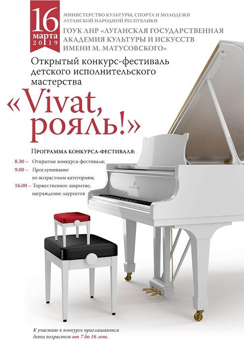 Открытый конкурс – фестиваль детского исполнительского мастерства « Vivat, рояль!»