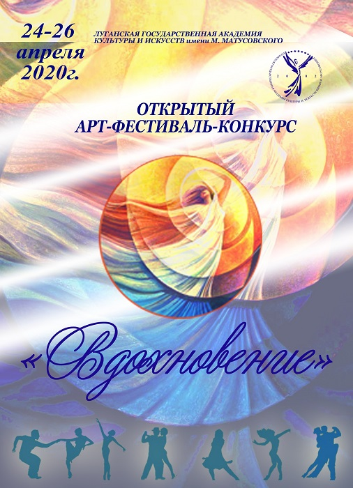 Открытый АРТ фестиваль-конкурс «Вдохновение»