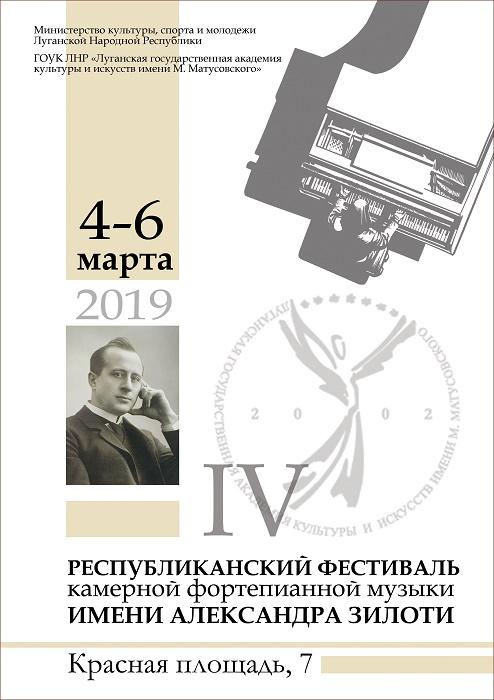 IV открытый республиканский фестиваль камерной фортепианной музыки имени АЛЕКСАНДРА ЗИЛОТИ