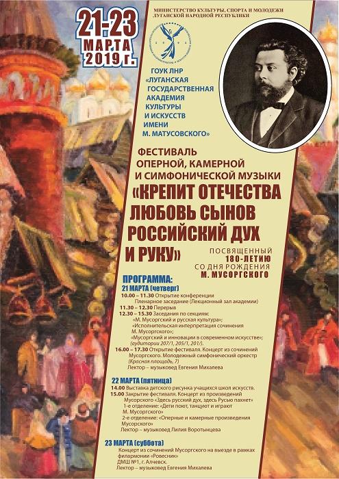 Фестиваль оперной, камерной и симфонической музыки  «Крепит Отечества любовь сынов российских дух и руку»,  посвящённому 180-летию со дня рождения М. Мусоргского.