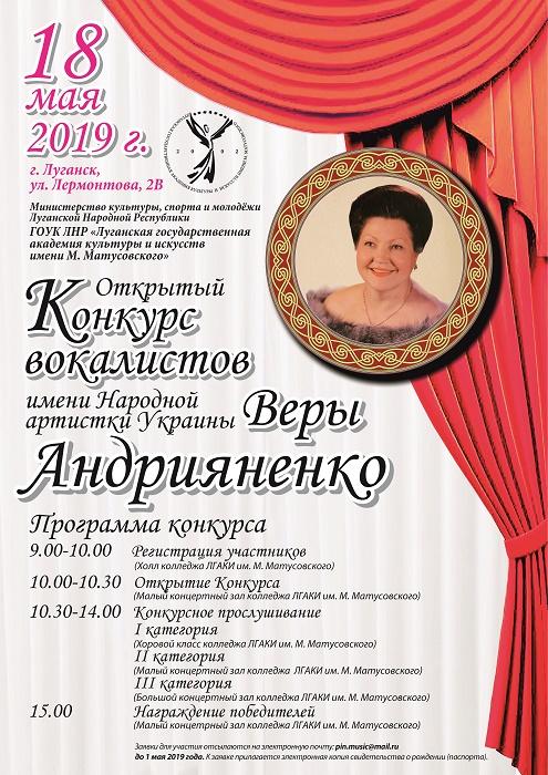 Открытый конкурс вокалистов имени Народной артистки Украины Веры Андрияненко