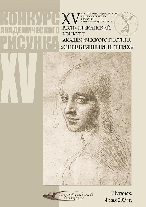 XV Конкурса академического рисунка  «Серебряный штрих»