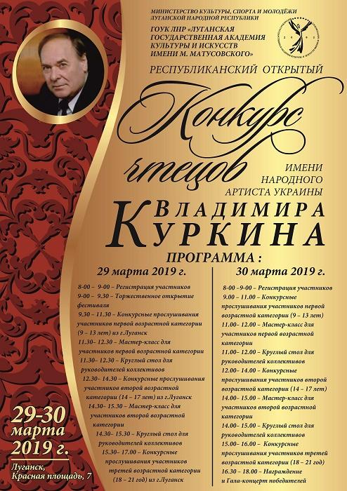 Республиканский открытый конкурс чтецов имени народного артиста Украины Владимира Куркина