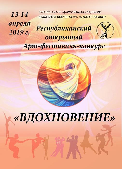 Республиканский АРТ фестиваль-конкурс «Вдохновение»