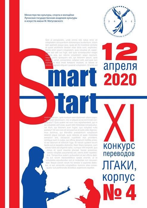 Открытый конкурс переводов среди обучающихся учебных заведений среднего звена  Луганской Народной Республики «Smart Start»