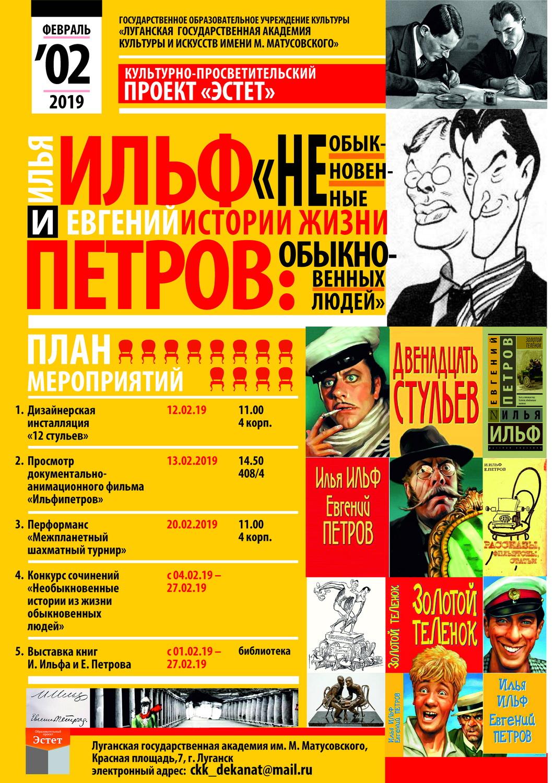 02_2019_Ильф и Петров для печати