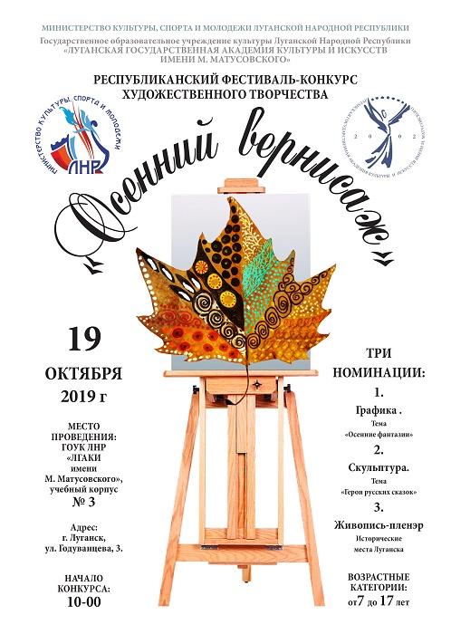 Республиканский фестиваль-конкурс художественного творчества «Осенний вернисаж»