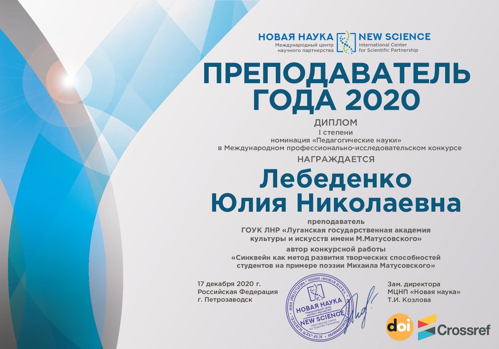 Diplom_Lebedenko_Yu_N