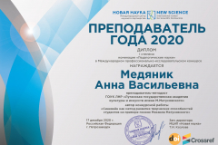 Diplom_Medyanik_A_V