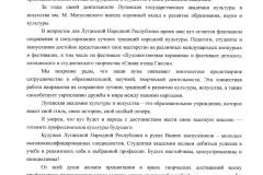 pozdravlenie-LGAKI-ot-GGU_page-0001