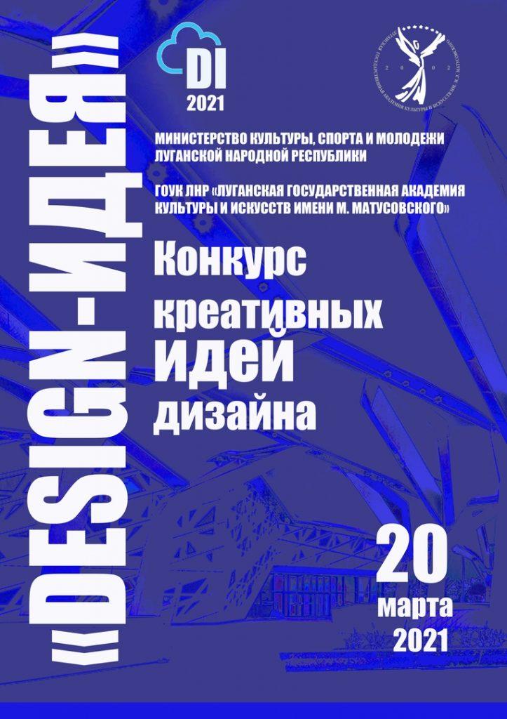 Конкурс креативных идей дизайна «DESIGN-ИДЕЯ»