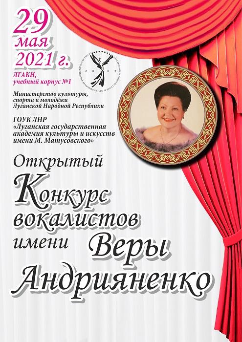 Открытого конкурса вокалистов имени Веры Андрияненко
