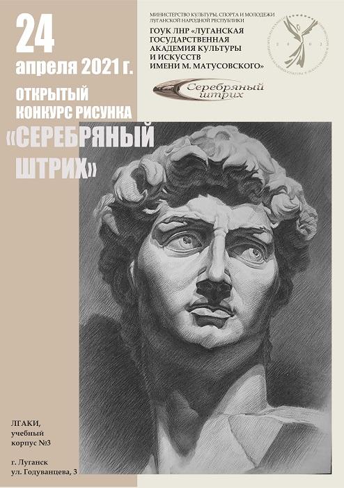 XVII Открытый конкурс академического рисунка «Серебряный штрих»