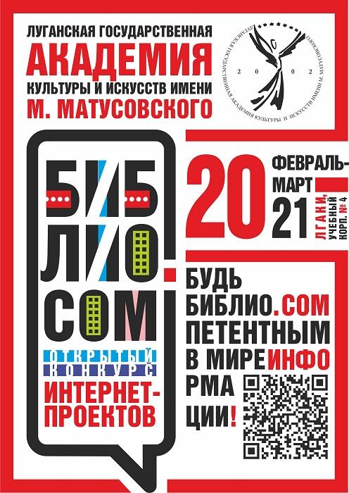Открытый конкурс ученических Интернет-проектов «БИБЛИО.COM»
