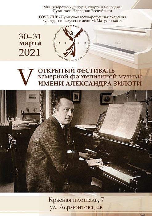 V Открытый фестиваль камерной фортепианной музыки имени Александра Зилоти