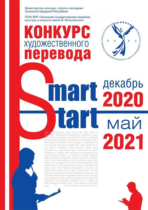 Открытый конкурс художественного перевода среди обучающихся средних учебных заведений «Smart Start»
